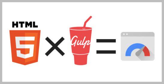簡単にGoogle PageSpeedの評価を上げるためにGulpを使ってHTMLコーディングする方法